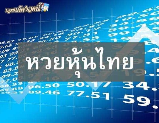 ผลหวยหุ้น วันนี้ ผลหวยรายวัน หวยหุ้นไทย