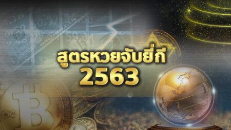สูตรหวยยี่กี่ แม่นยำทุกรอบ ไม่มีพลาด ประจำปี2563