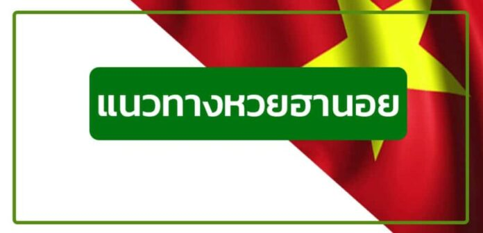 วยฮานอยวันนี้ แนวทางหวยฮานอย 03/11/63 เลขเด็ดฮานอย แม่นๆ